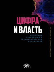 Цифра и влаcть: цифровые технологии в государственном управлении: коллективная монография ISBN 978-5-6043442-2-4