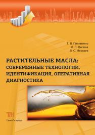 Растительные масла: современные технологии, идентификация, оперативная диагностика: Монография ISBN 978-5-6044302-3-1