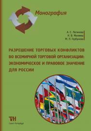 Разрешение торговых конфликтов во Всемирной торговой организации: экономическое и правовое значение для России: Монография ISBN 978-5-6044302-6-2