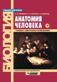 Анатомия человека.Учебник ISBN 978-5-691-01990-6