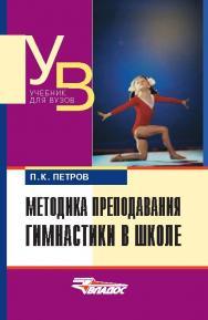 Методика преподавания гимнастики в школе ISBN 978-5-691-02011-7