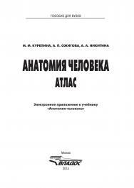 Анатомия человека. Атлас ISBN 978-5-691-02012-4