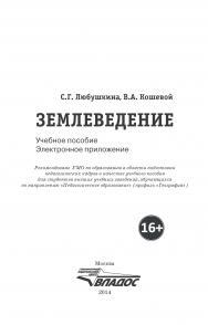 Землеведение : электронное приложение ISBN 978-5-691-02019-3