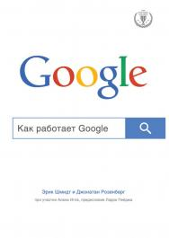 Как работает Google. — (Top Business Awards) ISBN 978-5-699-79320-4