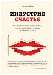Индустрия счастья. Как Big Data и новые технологии помогают добавить эмоцию в товары и услуги  — (Top Economics Awards) ISBN 978-5-699-85095-2
