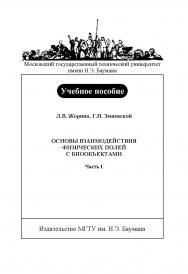 Основы взаимодействия физических полей с биообъектами: Учеб. пособие. - Ч. 1 ISBN 978-5-7038-2952-3
