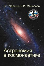 Астрономия в космонавтике ISBN 978-5-7038-3075-8