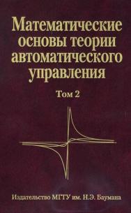 Математические основы теории автоматического управления: Учеб. пособие: В 3 т. Т. 2. ISBN 978-5-7038-3174-8