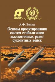 Основы проектирования систем стабилизации высокоточных ракет Сухопутных войск ISBN 978-5-7038-3240-0
