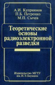 Теоретические основы радиоэлектронной разведки ISBN 978-5-7038-3325-4