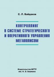 Контроллинг в системе стратегического и оперативного управления мегаполисом ISBN 978-5-7038-3457-2