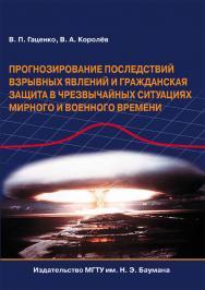 Прогнозирование последствий взрывных явлений и гражданская защита в чрезвычайных ситуациях мирного и военного времени ISBN 978-5-7038-3464-0