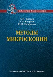 Методы микроскопии ISBN 978-5-7038-3492-3