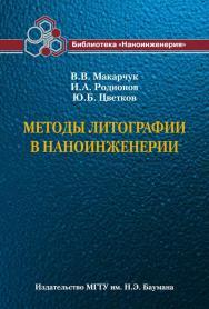 Методы литографии в наноинженерии ISBN 978-5-7038-3500-5