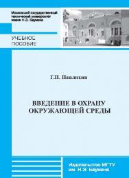 Введение в охрану окружающей среды ISBN 978-5-7038-3637-8