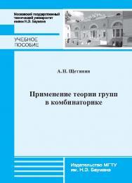 Применение теории групп в комбинаторике ISBN 978-5-7038-3657-6