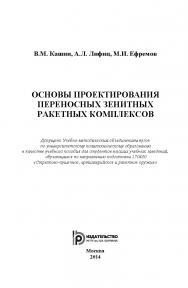 Основы проектирования переносных зенитных ракетных комплексов ISBN 978-5-7038-3665-1