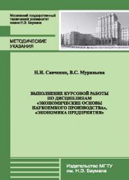 Выполнение курсовой работы по дисциплинам «Экономические основы наукоемкого производства», «Экономика предприятия» ISBN 978-5-7038-3670-5