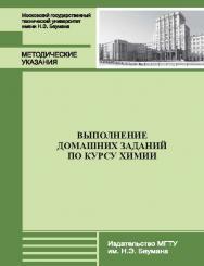Выполнение домашних заданий по курсу химии ISBN 978-5-7038-3673-6