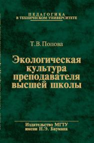 Экологическая культура преподавателя высшей школы ISBN 978-5-7038-3683-5