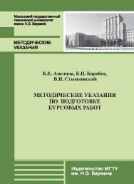 Методические указания по подготовке курсовых работ ISBN 978-5-7038-3696-5