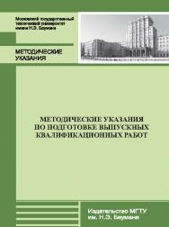 Методические указания по подготовке выпускных квалификационных работ ISBN 978-5-7038-3699-6