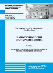 Нанотехнологии и микромеханика : учебное пособие : Ч. 6 : Базовые технологические процессы микросистемной техники ISBN 978-5-7038-3729-0