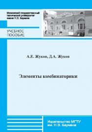 Элементы комбинаторики ISBN 978-5-7038-3752-8