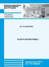 Макроэкономика ISBN 978-5-7038-3773-3