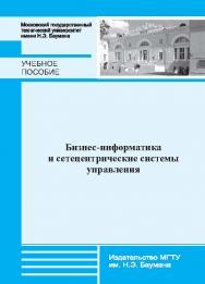 Бизнес-информатика и сетецентрические системы управления ISBN 978-5-7038-3840-2