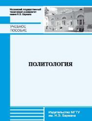 Политология ISBN 978-5-7038-3886-0