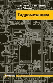 Гидромеханика ISBN 978-5-7038-3920-1