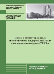 Прием и обработка данных дистанционного зондирования Земли с космического аппарата TERRA : метод. указания к выполнению лабораторной работы № 1 ISBN 978-5-7038-3922-5