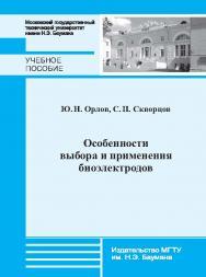 Особенности выбора и применения биоэлектродов ISBN 978-5-7038-3934-8