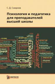Психология и педагогика для преподавателей высшей школы ISBN 978-5-7038-3948-5