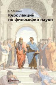 Курс лекций по философии науки ISBN 978-5-7038-4005-4