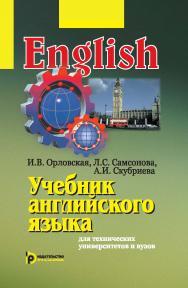 Учебник английского языка для технических университетов и вузов ISBN 978-5-7038-4068-9