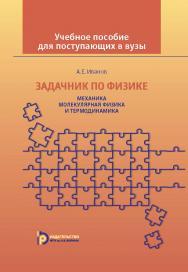 Задачник по физике. Механика. Молекулярная физика и термодинамика ISBN 978-5-7038-4184-6