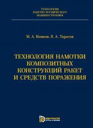 Технология намотки композитных конструкций ракет и средств поражения ISBN 978-5-7038-4223-2