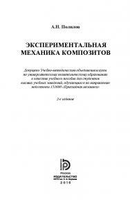 Экспериментальная механика композитов ISBN 978-5-7038-4489-2