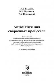 Автоматизация сварочных процессов ISBN 978-5-7038-4642-1