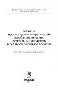 Методы прогнозирования траекторий аэробаллистических летательных аппаратов в реальном масштабе времени ISBN 978-5-7038-4719-0