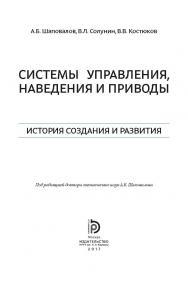 Системы управления, наведения и приводы. История создания и развития ISBN 978-5-7038-4720-6