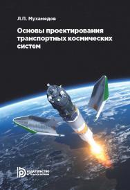 Основы проектирования транспортных космических систем ISBN 978-5-7038-4758-9