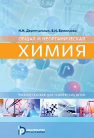 Общая и неорганическая химия ISBN 978-5-7038-4767-1