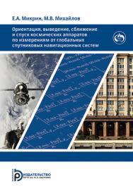 Ориентация, выведение, сближение и спуск космических аппаратов по измерениям от глобальных спутниковых навигационных систем ISBN 978-5-7038-4778-7