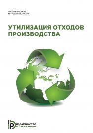 Утилизация отходов производства ISBN 978-5-7038-4793-0