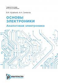 Основы электроники. Аналоговая электроника ISBN 978-5-7038-4806-7