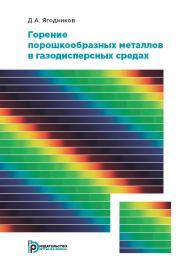 Горение порошкообразных металлов в газодисперсных средах ISBN 978-5-7038-4807-4