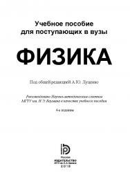 Учебное пособие для поступающих в вузы. Физика ISBN 978-5-7038-4824-1